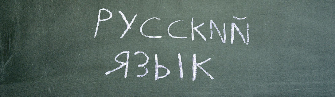 Russian language classes Van Nuys